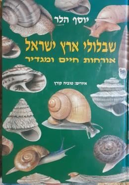 שבלולי ארץ ישראל אורחות חיים ומגדיר