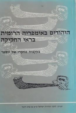 היהודים באימפריה הרומית בראי החקיקה בעקבות מחקרו של יוסטר