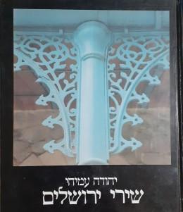 שירי ירושלים