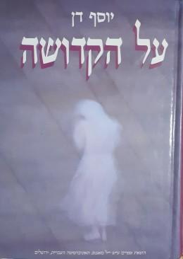 על הקדושה דת,מוסר ומיסטיקה ביהדות ובדתות אחרות