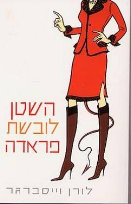 השטן לובשת פראדה