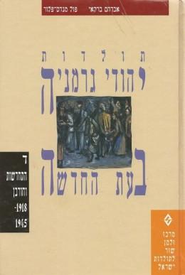 תולדות יהודי גרמניה בעת החדשה כרך ד' - התחדשות וחורבן 1918-1945