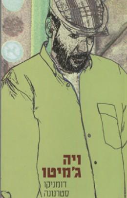 ויה ג'מיטו