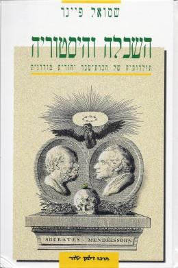השכלה והיסטוריה - תולדותיה של הכרת-עבר יהודית מודרנית (חדש לגמרי!)