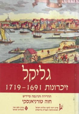 גליקל : זכרונות 1691-1719 (חדש לגמרי!)