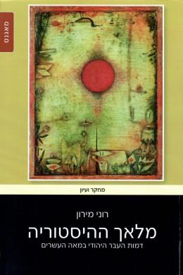 מלאך ההיסטוריה - דמות העבר היהודי במאה העשרים (חדש לגמרי!)