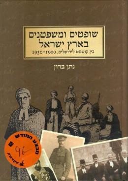 שופטים ומשפטנים בארץ-ישראל: בין קושטא לירושלים 1930-1900