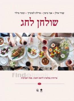 שולחן לחג : ארוחות נפלאות לראש השנה, פסח ושבועות (כשר) [הוצאת כתר, 2012]