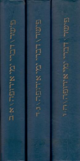 דברי ימי אירופה - 3 כרכים