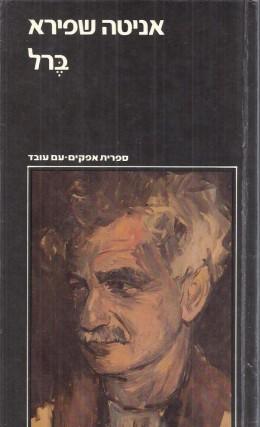ברל - ביוגרפיה כרכים א-ב