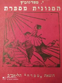 הסנונית מספרת / מסדה (לאספנים) ציורים: צ.מלבצ'יק