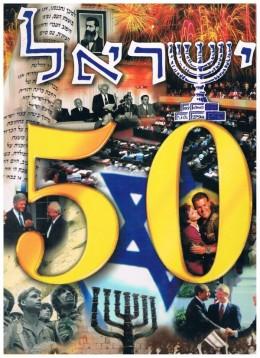 ישראל 50 שנה