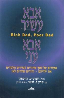 אבא עשיר, אבא עני - שעורים על כסף שהורים עשירים מלמדים את ילדיהם - והורים אחרים לא!