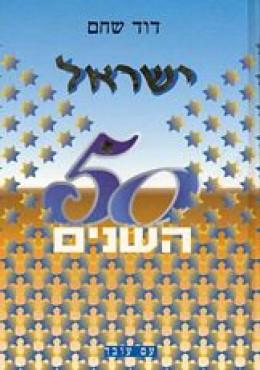 ישראל 50 השנים