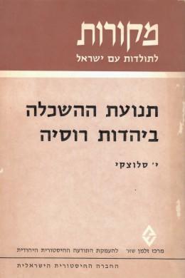 תנועת ההשכלה ביהדות רוסיה