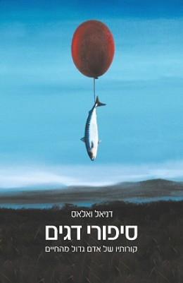 סיפורי דגים - קורותיו של אדם גדול מהחיים