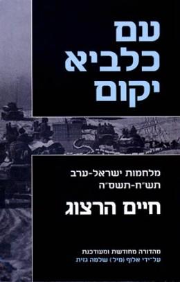עם כלביא יקום - מלחמות ישראל - ערב תש