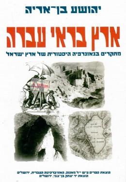 ארץ בראי עברה: מחקרים בגאוגרפיה היסטורית של ארץ ישראל (חדש לגמרי!)