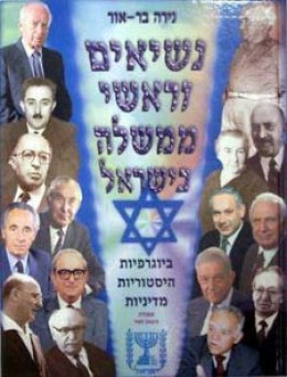 נשיאים וראשי ממשלה בישראל - ביוגרפיות, היסטוריות, מדיניות