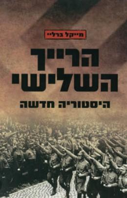 הרייך השלישי - היסטוריה חדשה