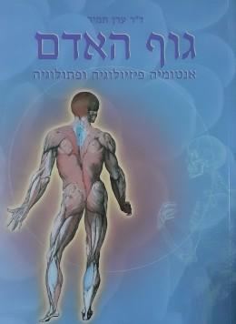 גוף האדם אנטומיה,פיזיולוגיה,ופתלוגיה