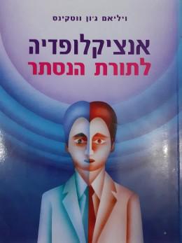 אנציקלופדיה לתורת הנסתר