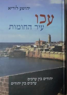 עכו עיר החומות יהודים בין ערבים ערבים בין יהודים