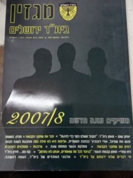 מגזין ביתר ירושלים מס. 1 אוגוסט 2007