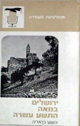 ירושלים במאה התשע עשרה