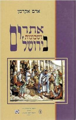 אתרים ושכונות בירושלים