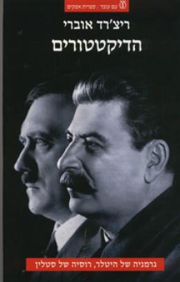 הדיקטטורים - גרמניה של היטלר, רוסיה של סטלין