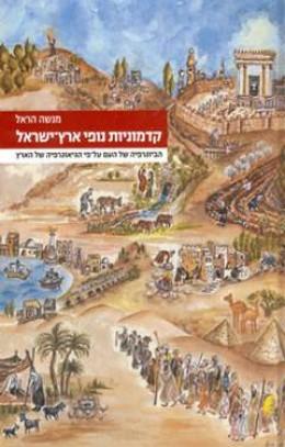 קדמוניות נופי ארץ ישראל - הביוגרפיה של העם על פי הגיאוגרפיה של הארץ