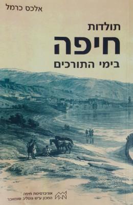 תולדות חיפה בזמן התורכים ( הוצאה חדשה)