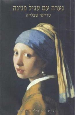 נערה עם עגיל פנינה