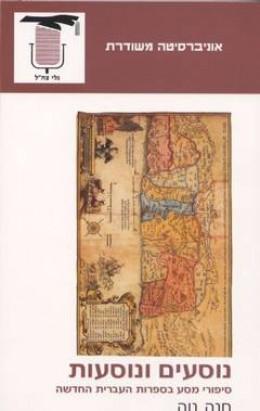נוסעים ונוסעות - סיפורי מסע בספרות העברית החדשה