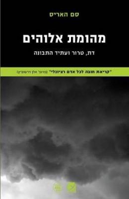 מהומת אלוהים - דת, טרור ועתיד התבונה
