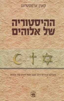 ההיסטוריה של אלוהים מאברהם אבינו עד היום: 4,000 שנות חיפוש אחר אלוהים