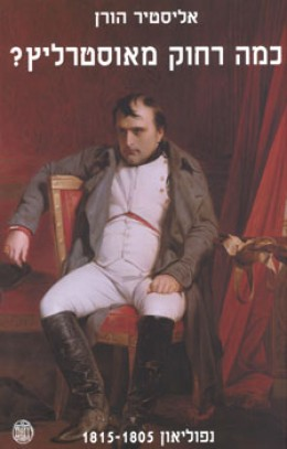 כמה רחוק מאוסטרליץ? נפוליאון 1815-1805