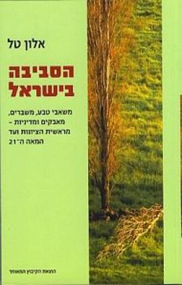 הסביבה בישראל