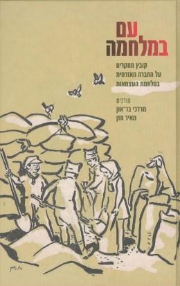 עם במלחמה - קובץ מאמרים על החברה האזרחית במלחמת העצמאות