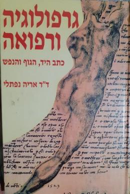גרפולוגיה והרפואה כתב היד,הגוף והנפש