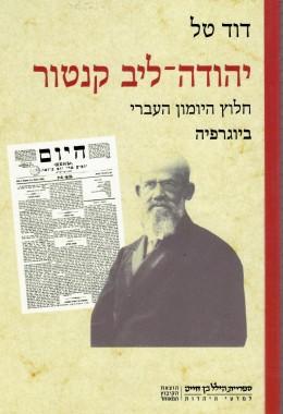 יהודה ליב קנטור - חלוץ היומון העברי (חדש לגמרי!)