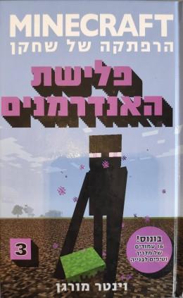Minecraft הרפתקה של שחקן 3 פלישת האנדרמנים