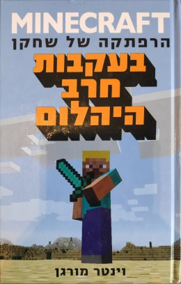 Minecraft הרפתקה של שחקן 1 בעקבות חרב היהלום