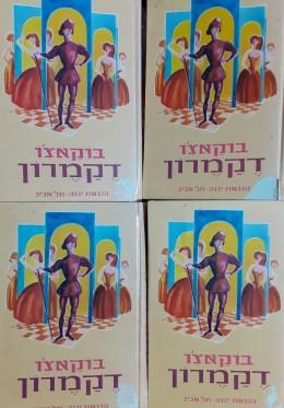 דקמרון ספר עשרת הימים 4 כרכים סט מלא