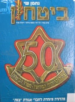 ביטחון 50 - צה