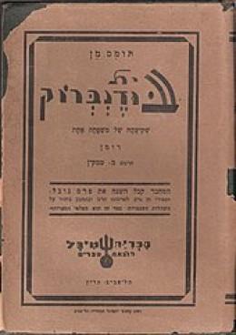 בית בודנברוק (2 כרכים, שטיבל)