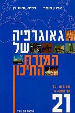 גאוגרפיה של המזרח התיכון - תמורות על סף המאה ה-21