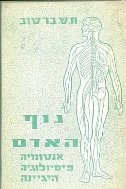 גוף האדם: אנטומיה, פיסיולוגיה, היגיינה - כרך א'