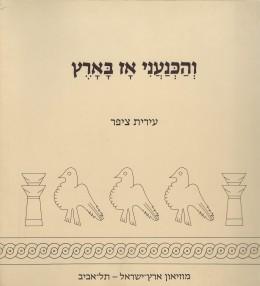 והכנעני אז בארץ - חיי יום-יום בכנען בתקופת הברונזה התיכונה (חדש לגמרי!)